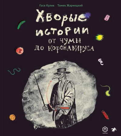 detskij-non-fikshn - Хворые истории. От чумы до коронавируса -