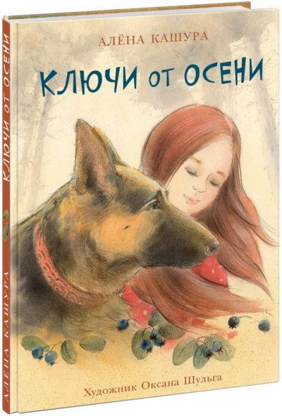 detskaya-hudozhestvennaya-literatura - Ключи от осени -