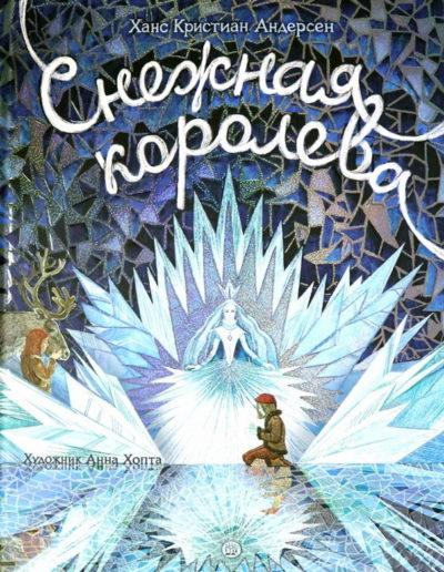 detskaya-hudozhestvennaya-literatura - Книга-представление. Снежная королева -