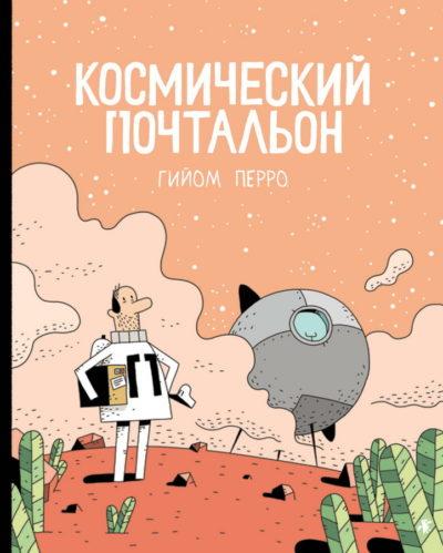 komiksy - Космический почтальон -