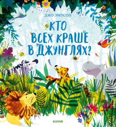 picture-books - Кто всех краше в джунглях? -