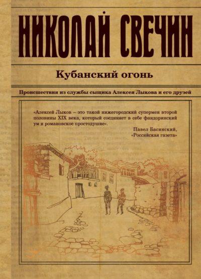 sovremennaya-literatura - Кубанский огонь -