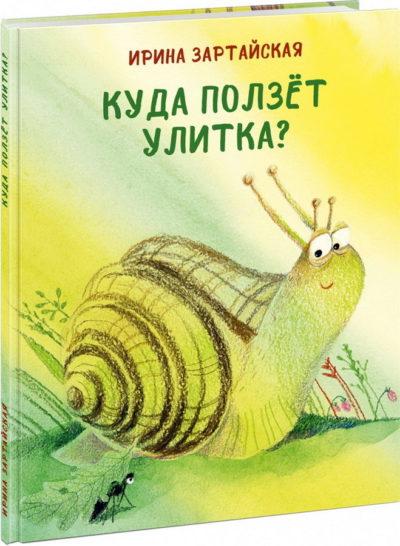 detskaya-hudozhestvennaya-literatura - Куда ползет Улитка? -