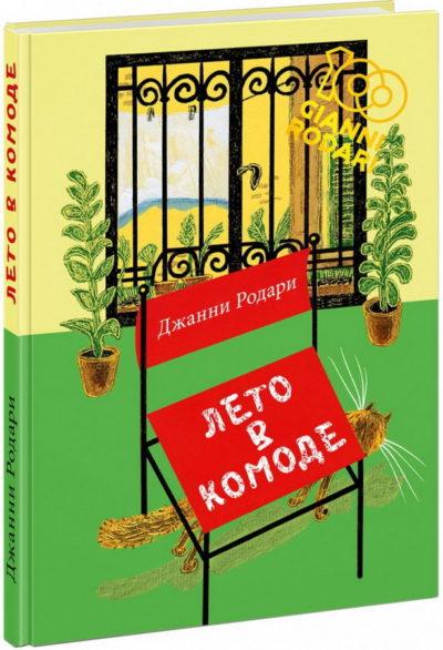 detskaya-hudozhestvennaya-literatura - Лето в комоде -