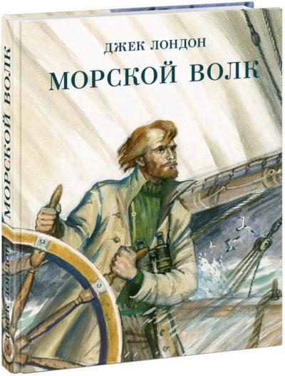 detskaya-hudozhestvennaya-literatura - Морской волк -