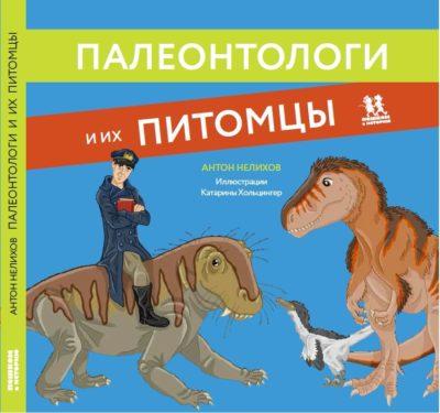 detskij-non-fikshn - Палеонтологи и их питомцы -