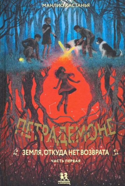detskaya-hudozhestvennaya-literatura - Петрадемоне. Земля, откуда нет возврата. Часть 1 -