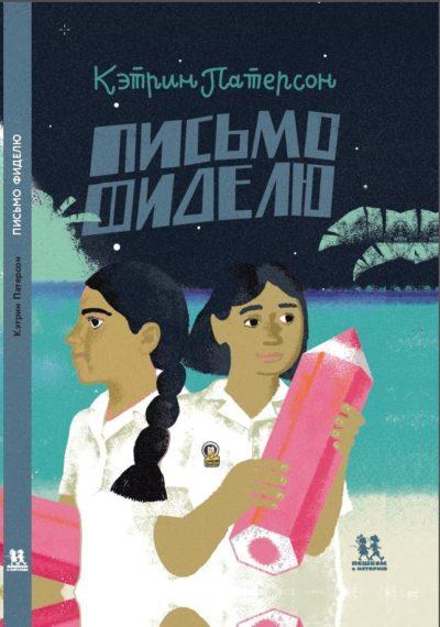 detskaya-hudozhestvennaya-literatura - Письмо Фиделю -