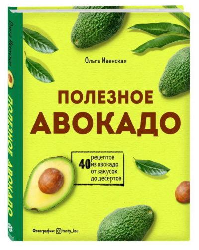 kulinarnoe-iskusstvo - Полезное авокадо. 40 рецептов из авокадо от закусок до десертов -
