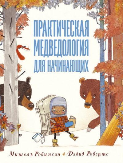 picture-books - Практическая медведология для начинающих -