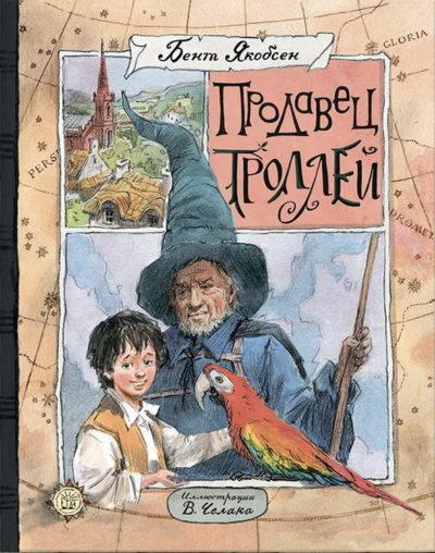 detskaya-hudozhestvennaya-literatura - Продавец троллей -