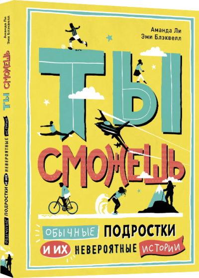 detskij-non-fikshn - Ты сможешь. Обычные подростки и их невероятные истории -