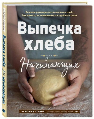kulinarnoe-iskusstvo - Выпечка хлеба для начинающих. Без замеса, из замешенного и сдобного теста -