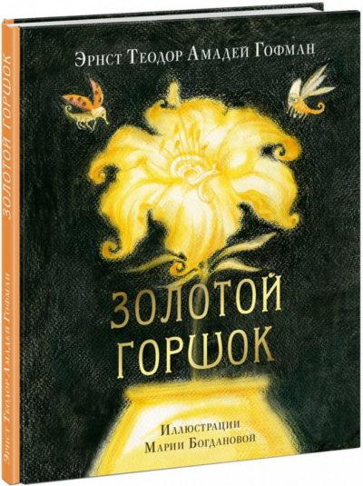 detskaya-hudozhestvennaya-literatura - Золотой горшок -
