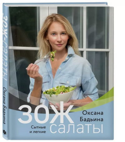 kulinarnoe-iskusstvo - ЗОЖ-салаты. Сытные и легкие -