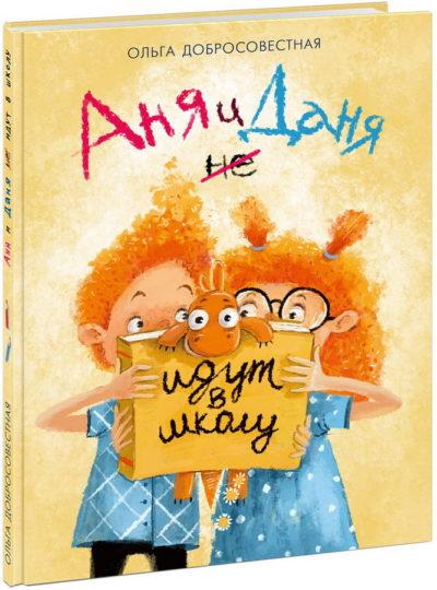 detskaya-hudozhestvennaya-literatura - Аня и Даня не идут в школу -