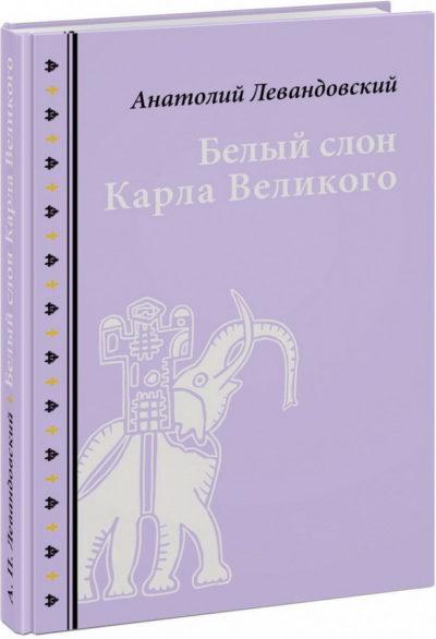 iskusstvo - Белый слон Карла Великого -