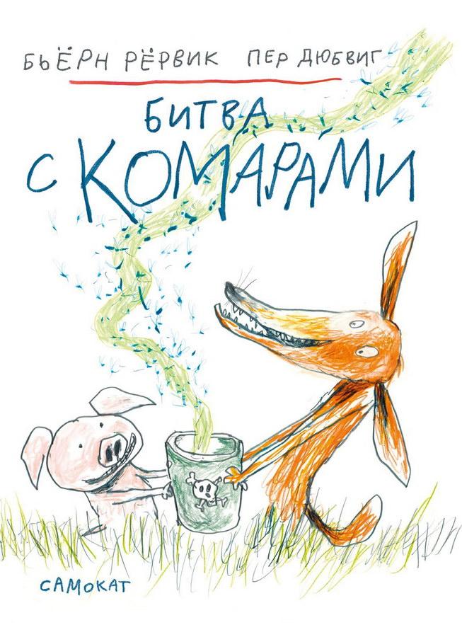 detskaya-hudozhestvennaya-literatura - Битва с комарами -