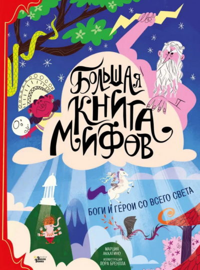 detskaya-hudozhestvennaya-literatura - Большая книга мифов. Боги и герои со всего света -