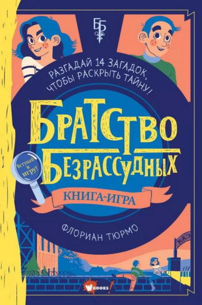 detskaya-hudozhestvennaya-literatura - Братство безрассудных -
