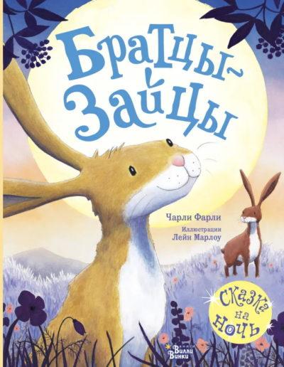 detskaya-hudozhestvennaya-literatura - Братцы-зайцы -