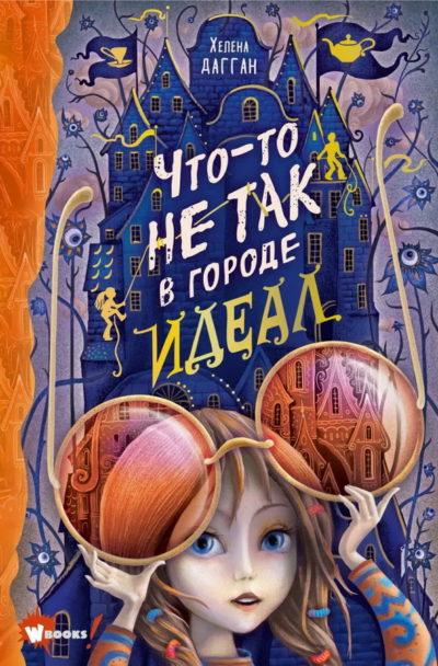 detskaya-hudozhestvennaya-literatura - Что-то не так в городе Идеал -