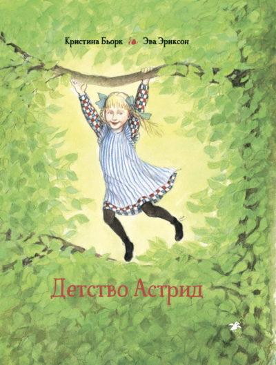 detskaya-hudozhestvennaya-literatura - Детство Астрид -