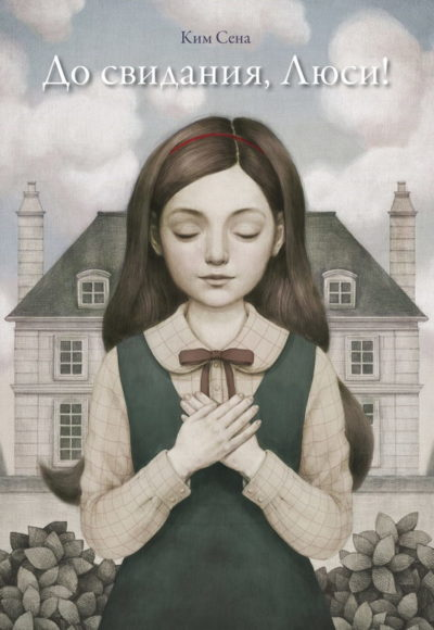 picture-books - До свидания, Люси! -