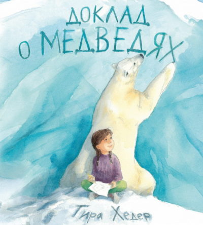 picture-books - Доклад о медведях -