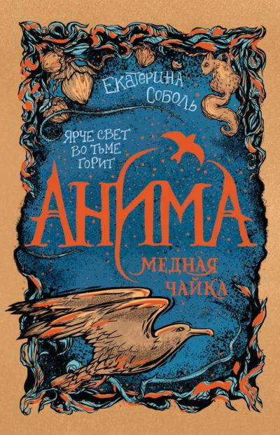detskaya-hudozhestvennaya-literatura - Анима. Медная чайка -
