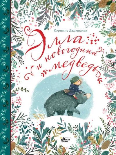 detskaya-hudozhestvennaya-literatura - Элла и новогодний медведь -