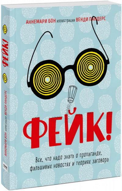 detskij-non-fikshn - Фейк. Все, что надо знать о пропаганде, фальшивых новостях и теориях заговора -
