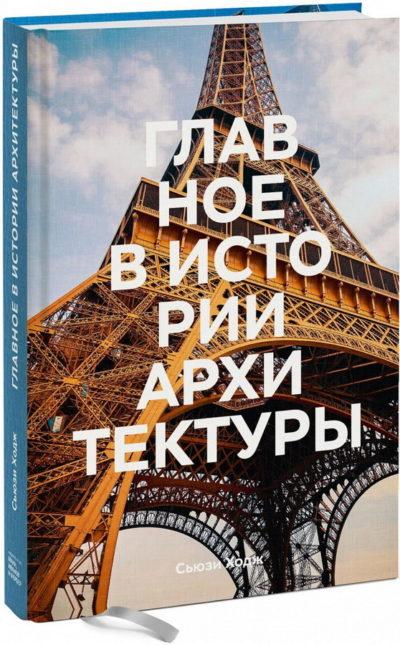 iskusstvo - Главное в истории архитектуры. Стили, здания, элементы, материалы -