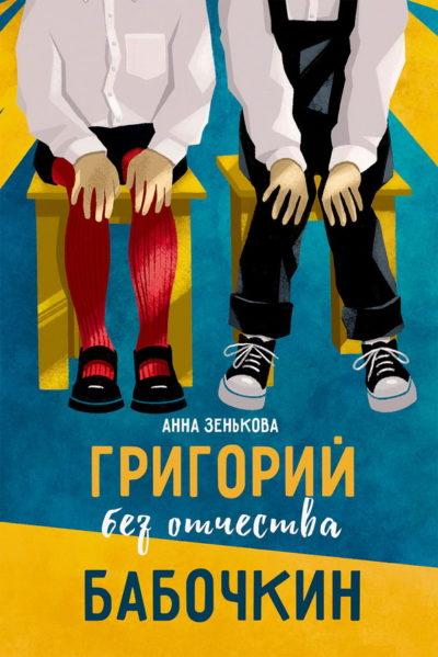 detskaya-hudozhestvennaya-literatura - Григорий без отчества Бабочкин -