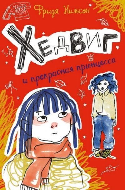detskaya-hudozhestvennaya-literatura - Хедвиг и прекрасная принцесса -