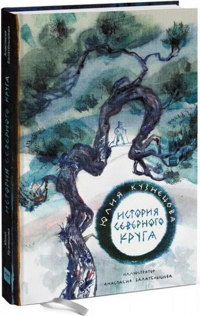 detskaya-hudozhestvennaya-literatura - История Северного круга -