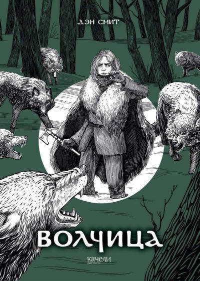 detskaya-hudozhestvennaya-literatura - Волчица -