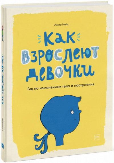 detskij-non-fikshn - Как взрослеют девочки. Гид по изменениям тела и настроения -