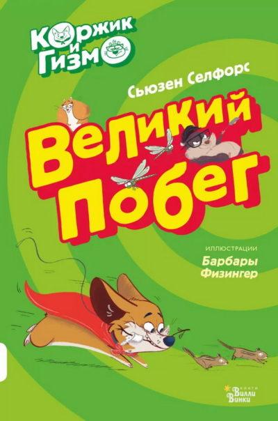 detskaya-hudozhestvennaya-literatura - Коржик и Гизмо. Великий побег -