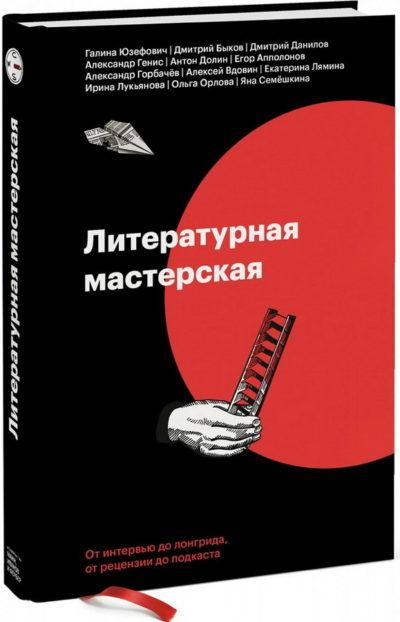 pisatelstvo - Литературная мастерская. От интервью до лонгрида, от рецензии до подкаста -