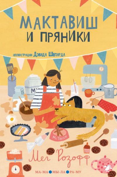 detskaya-hudozhestvennaya-literatura - Мактавиш и пряники -