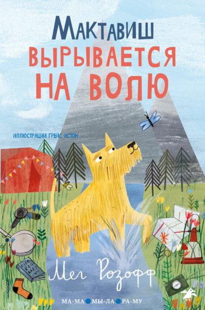 detskaya-hudozhestvennaya-literatura - Мактавиш вырывается на волю -