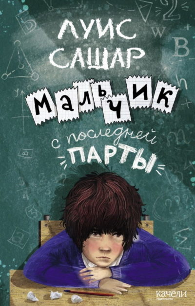 detskaya-hudozhestvennaya-literatura - Мальчик с последней парты -