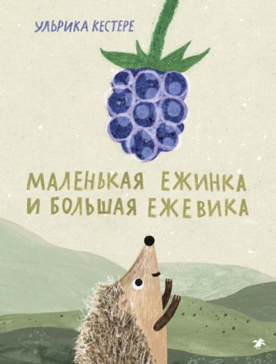 detskaya-hudozhestvennaya-literatura - Маленькая Ежинка и большая ежевика -