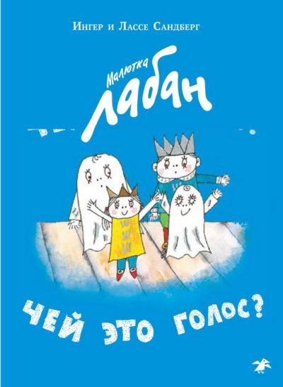 detskaya-hudozhestvennaya-literatura - Малютка Лабан. Чей это голос? -