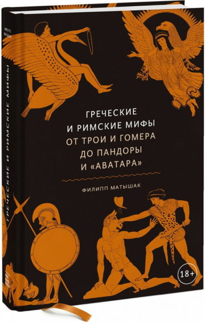 iskusstvo - Греческие и римские мифы. От Трои и Гомера до Пандоры и «Аватара» -
