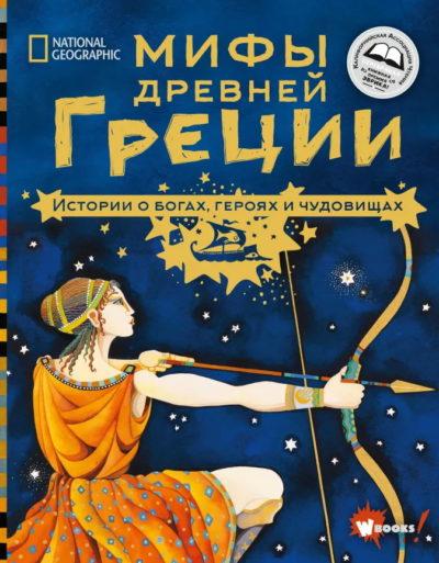 detskaya-hudozhestvennaya-literatura - Мифы Древней Греции. Истории о богах, героях и чудовищах -