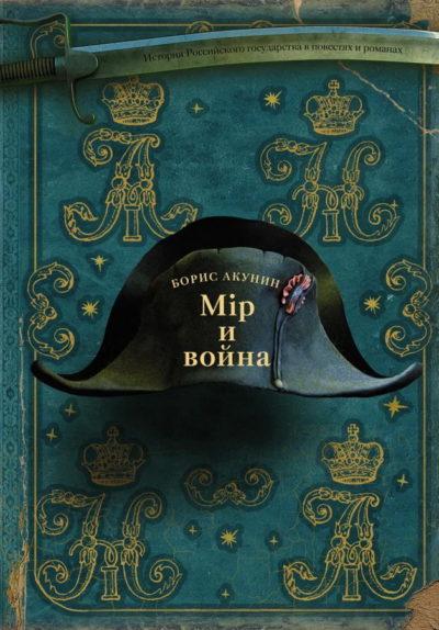 sovremennaya-literatura - Мир и война -