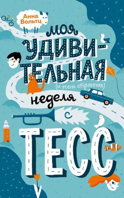 detskaya-hudozhestvennaya-literatura - Моя удивительная (и очень странная) неделя с Тесс -