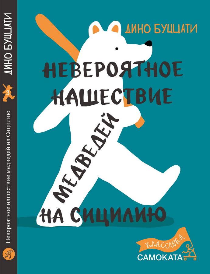 detskaya-hudozhestvennaya-literatura - Невероятное нашествие медведей на Сицилию -